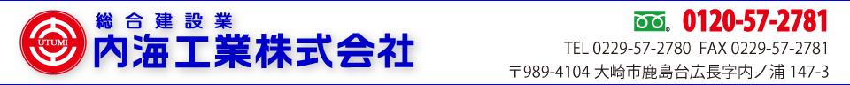 内海工業株式会社